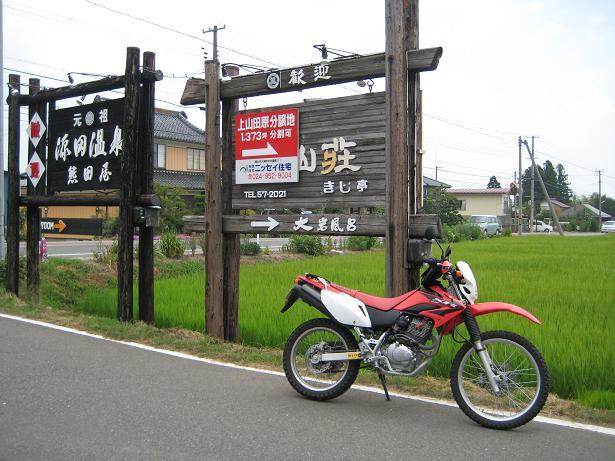 源田温泉入口