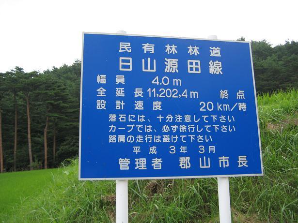 日山源田線標識