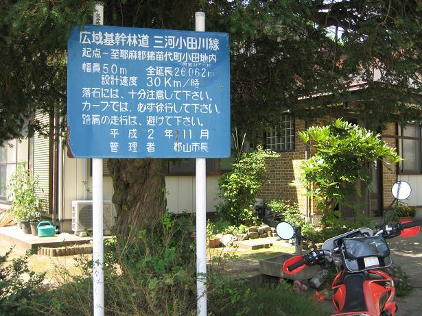三河小田川林道