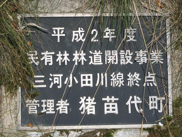 三河小田川線終点