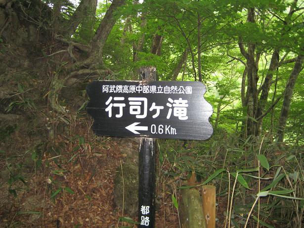 行司ヶ滝案内板