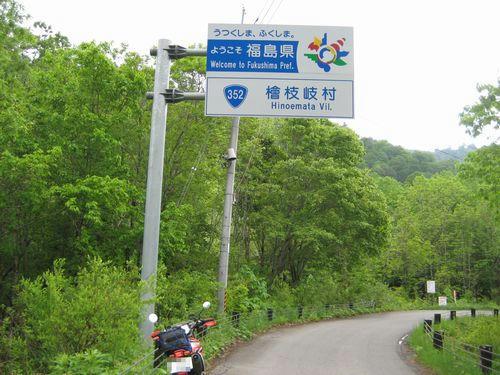 檜枝岐村へ