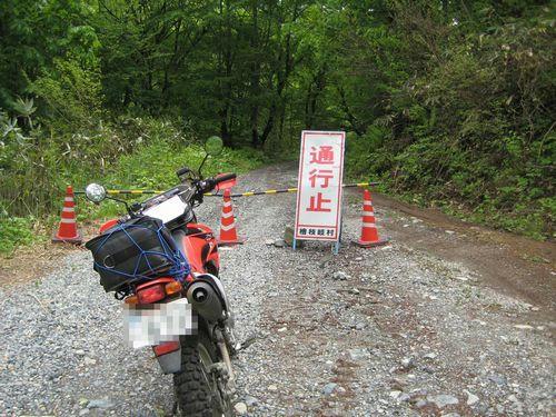 川俣桧枝岐林道