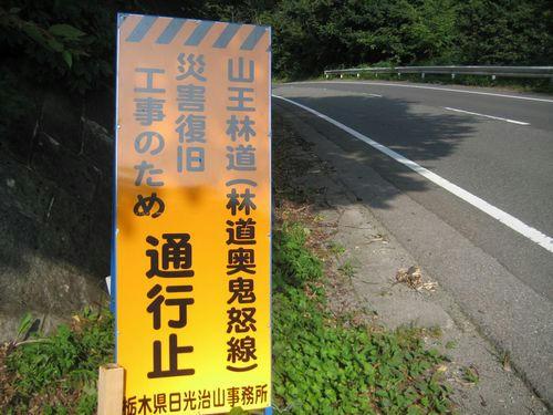 通行止め標識