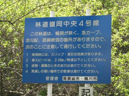 嶺岡中央林道4号線