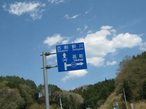 国道349