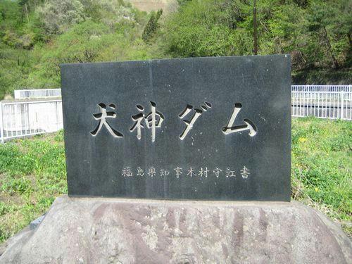 犬神ダム碑
