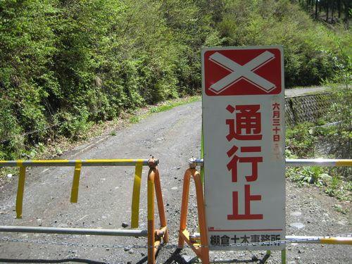 県道377号八溝山線