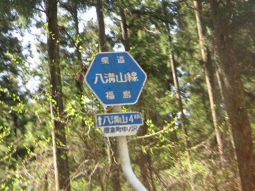 八溝山線標識