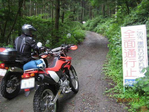 秋鹿大影林道
