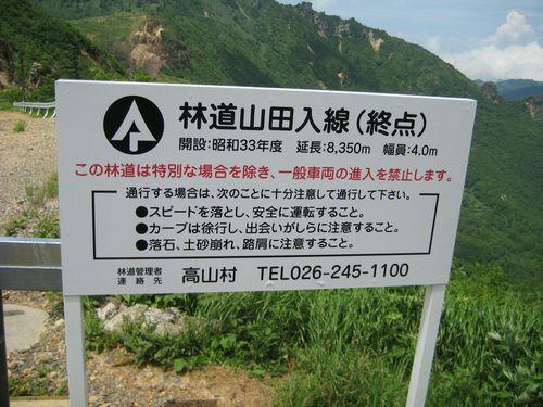 山田入林道