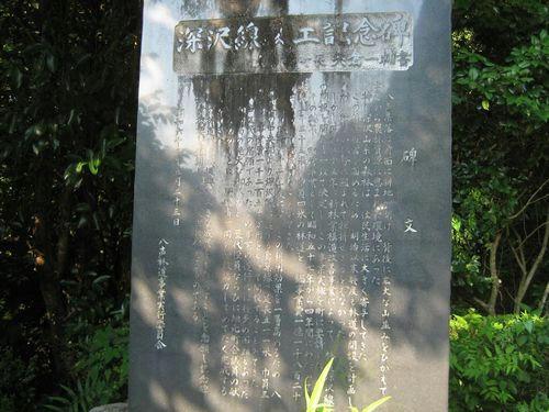 深沢林道竣工記念碑