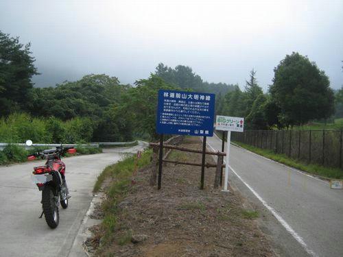 前山大明神林道