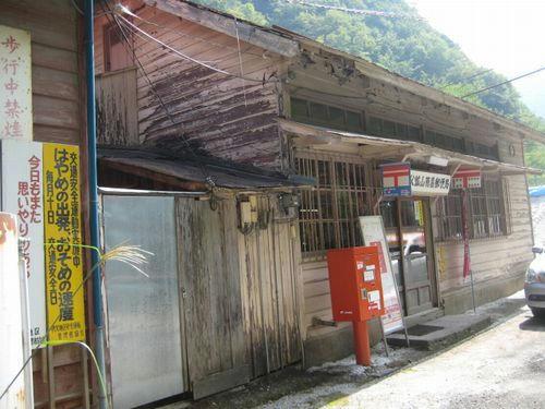 秩父鉱山郵便局
