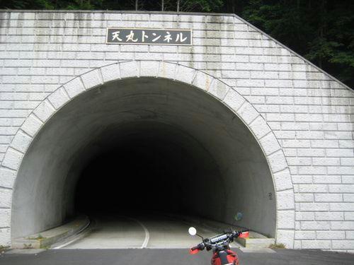 天丸トンネル