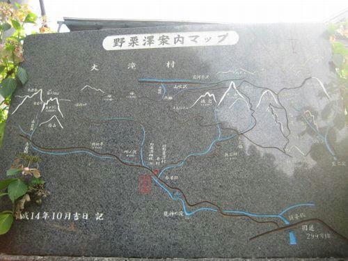 野栗澤案内マップ