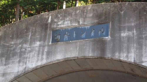 清水トンネル
