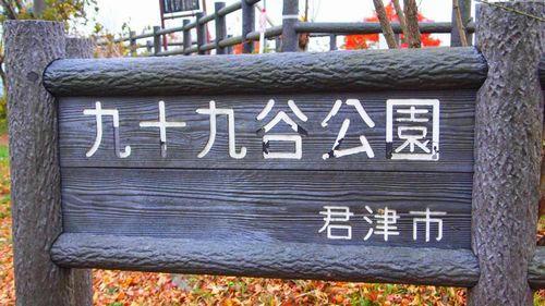 九十九谷公園