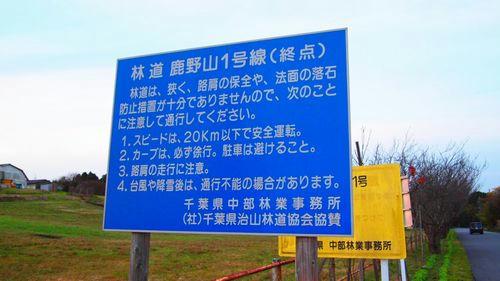 鹿野山1号線