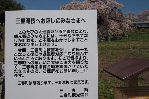 三春滝桜へお越しのみなさまへ