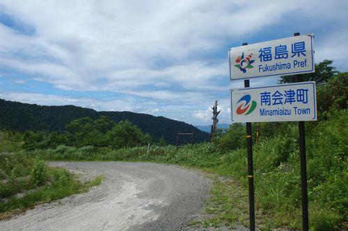 田代山林道
