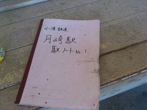月崎駅ノート