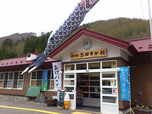 道の駅 三田貝分校