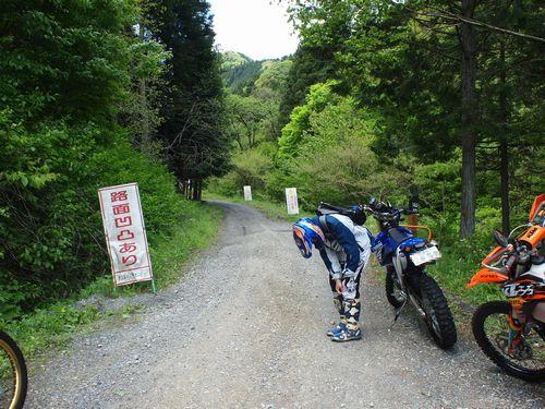 御岳山林道