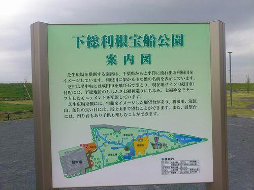 下総利根宝船公園