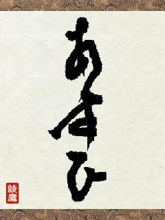 sho-asuhi01.jpg