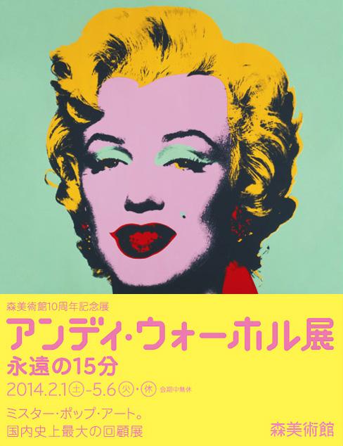 http://file.zare.blog.shinobi.jp/140201-0526_AndyWarhol-15minEternal_01.jpg