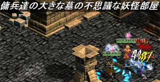傭兵達の大きな墓の不思議な妖怪部屋