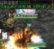 あおみどりin滝090102