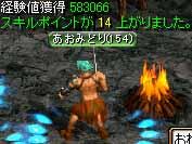 あおみどりin滝090115