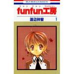 fun fun工房 1 (花とゆめCOMICS)