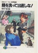 顔を洗って出直しな!―魔術士オーフェン・無謀編〈4〉 (富士見ファンタジア文庫)