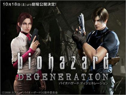 biohazard_DEGENERATION.jpg