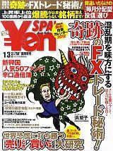 雑誌掲載¥enSPA!2012年1月号