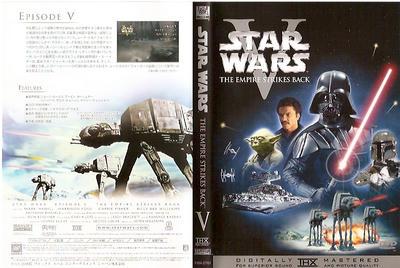 スター・ウォーズ エピソードⅤ 帝国の逆襲