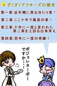 ざくざくアクターズ日記四章13