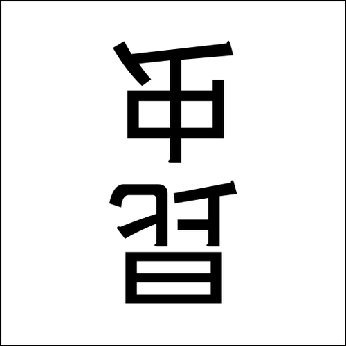 20100310-2.PNG