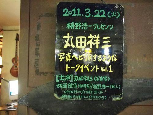 20110322-01.JPG