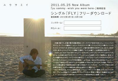 YuSammy20110410.jpg
