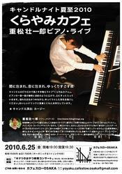 100625_kurayami_osaka.jpg
