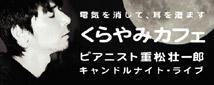 kurayami_osaka.jpg