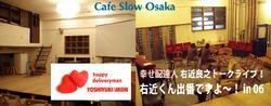 Cafe-Slow-Osaka.jpg