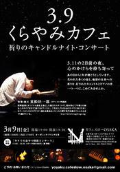120309_kurayami_osaka.jpg