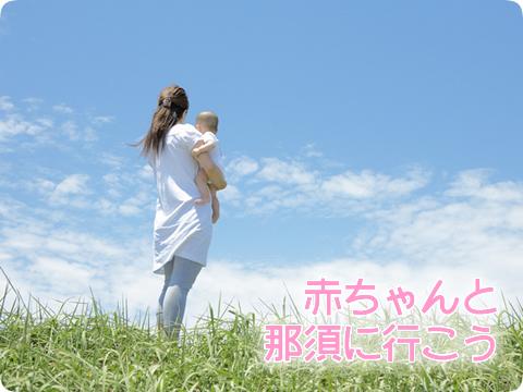 赤ちゃんと那須温泉に行こう