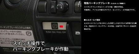 新型レガシィ・電動パーキングブレーキ(ヒルホールド機能付き)
