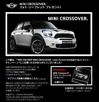 mini crossover